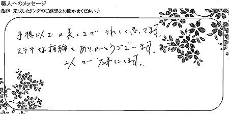 21042401木目金の結婚指輪_Y005.jpg