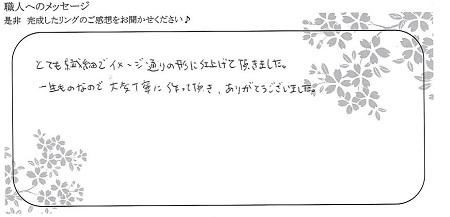 21042401木目金の結婚指輪N_04.jpg