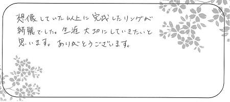 21042402木目金の結婚指輪_A004.jpg