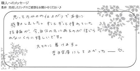 21042402木目金の結婚指輪_C004.jpg