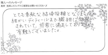 21042402木目金の結婚指輪_G005.jpg