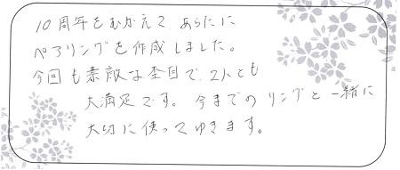 21042502木目金の記念リング_G005.jpg