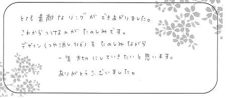 21042601木目金の婚約指輪・結婚指輪_A006.jpg