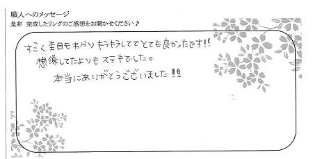21042601木目金の結婚指輪_U004.jpg