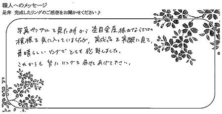 21042901木目金の婚約指輪_J005.jpg