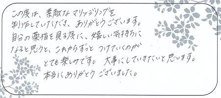 21042901木目金の結婚指輪_S006.jpg