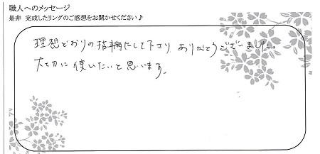 21042901木目金の結婚指輪_U004.jpg