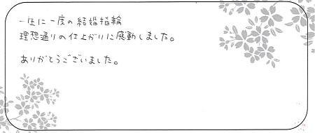 21042902木目金の結婚指輪_B004.jpg