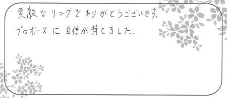 21050101木目金の婚約指輪_A002.jpg