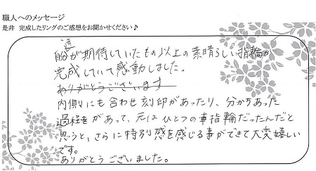 21050101木目金の結婚指輪_F005.jpg