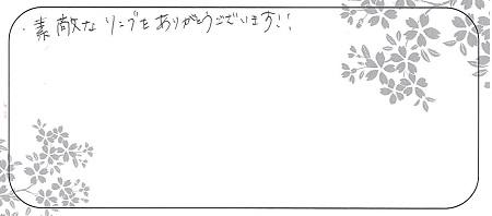 21050101木目金の結婚指輪_M005.jpg