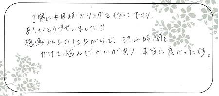 21050101木目金の結婚指輪_R005.jpg