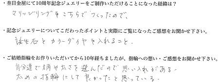 21050101木目金の記念指輪_Y005.jpg