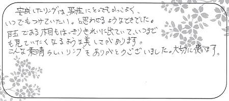 21050102木目金の結婚指輪_A004.jpg