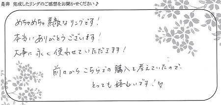 21050102木目金の結婚指輪_U006.jpg