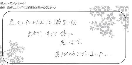 21050201木目金の婚約指輪結婚指輪_K005.jpg