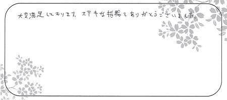 21050201木目金の結婚指輪_005.jpg