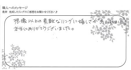 21050202木目金の結婚指輪_Y005.jpg