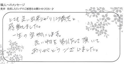 21050202木目金の結婚指輪_K004.jpg