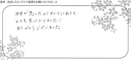 21050202木目金の結婚指輪_U004.jpg