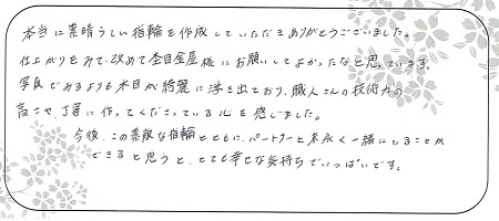 21050203木目金の結婚指輪_G005.jpg