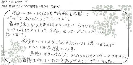 21050203木目金の結婚指輪_R004.jpg