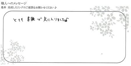 21050204木目金の婚約指輪_G002.jpg
