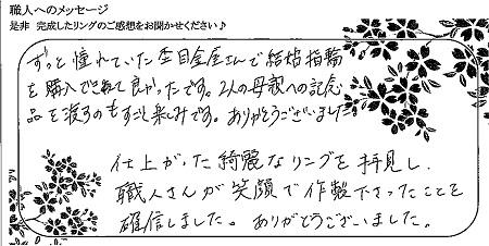 21050301木目金の結婚指輪_J005.jpg