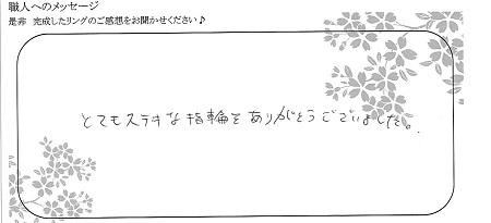 21050301木目金の結婚指輪_N003.jpg