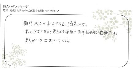 21050401木目金の結婚指輪_G004.jpg
