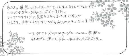 21050401木目金の結婚指輪_S005.jpg