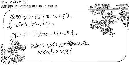 21050501木目金の結婚指輪_H002.jpg