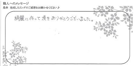 21050502木目金の結婚指輪_Y005.jpg