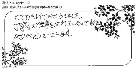 21050801木目金の婚約指輪_J005.jpg