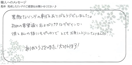 21050801木目金の結婚指輪_G005.jpg