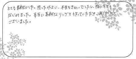 21050801杢目金の結婚指輪_Z005.jpg