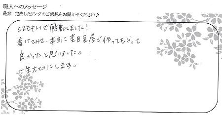 21050901木目金の結婚指輪_Y005.jpg