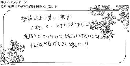 21051001木目金の結婚指輪_H002.jpg