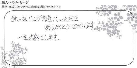 21051101木目金の婚約指輪_U002.jpg
