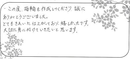 21051201木目金の結婚指輪_Q005.jpg