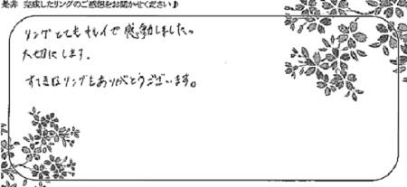 21051401 木目金の婚約指輪₋D004.jpg