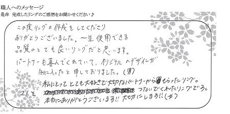 21051501木目金の婚約指輪_K002.jpg