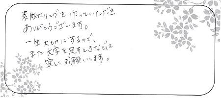 21051501木目金の結婚指輪_Z005.jpg