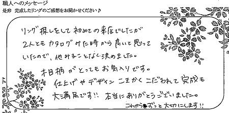 21051601木目金の婚約指輪・結婚指輪_Y005.jpg