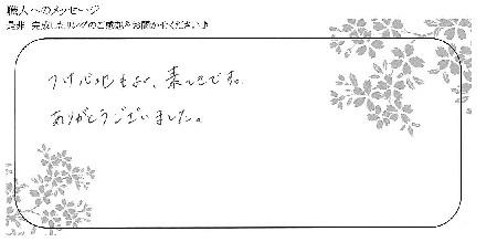 21051601木目金の結婚指輪_N002.jpg