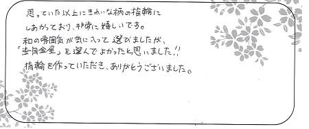 21051601木目金の結婚指輪_A005.jpg
