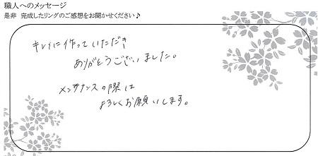 21051601木目金の結婚指輪_E004.jpg