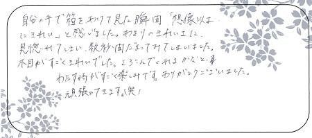 21051602木目金の婚約指輪_Q005.jpg