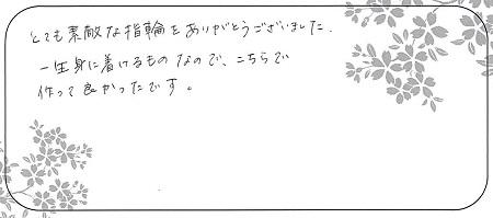 21052201木目金の結婚指輪_Q005.jpg