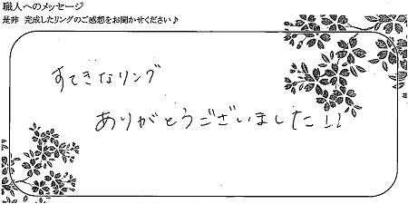 21052201木目金の結婚指輪_Y005.jpg